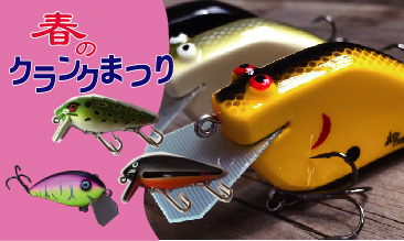 crank_matsuri_01_banner.jpg