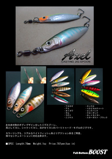 Axel_catalog.jpg
