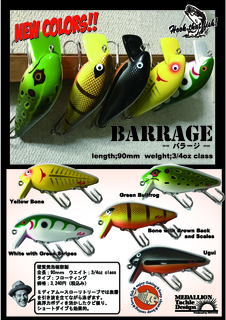 barrage_new_catalog18.001.jpg