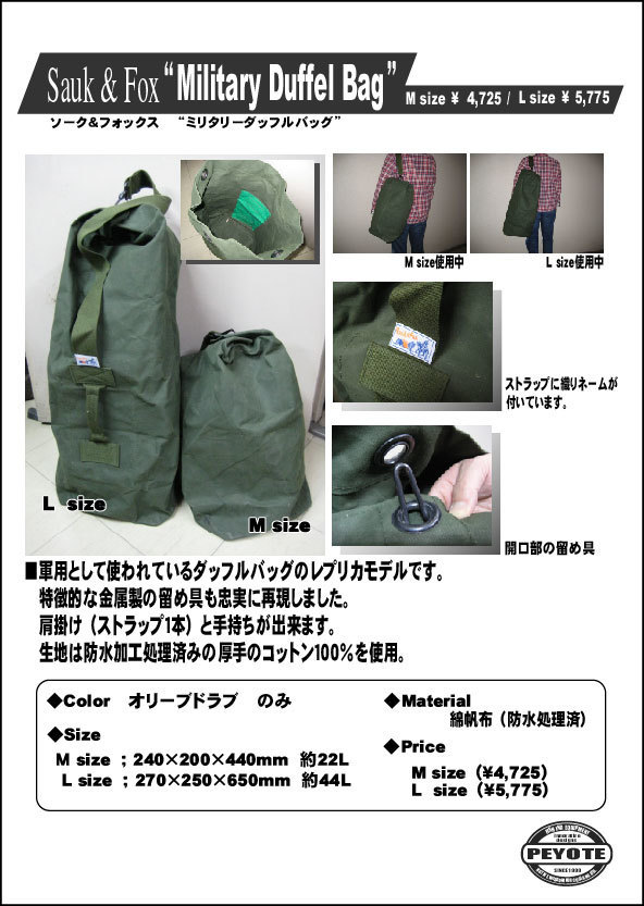 military_duffle_bag.catalog.jpg