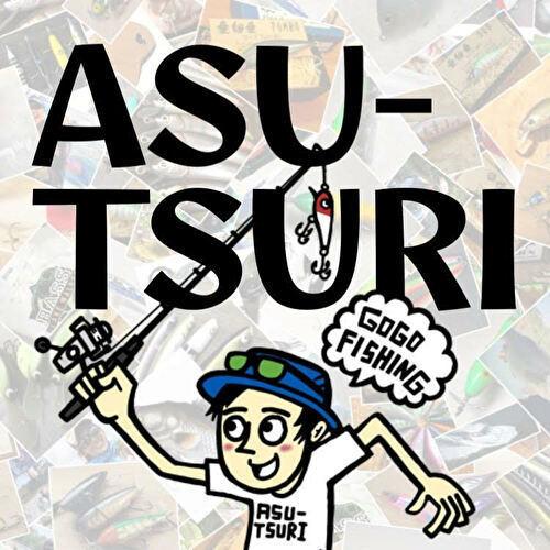 new_asu_tsuri.jpg
