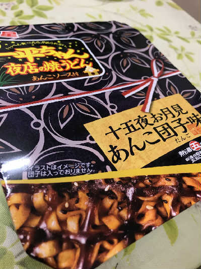 new_yakiudon.01.jpg