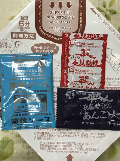 new_yakiudon.02.jpg